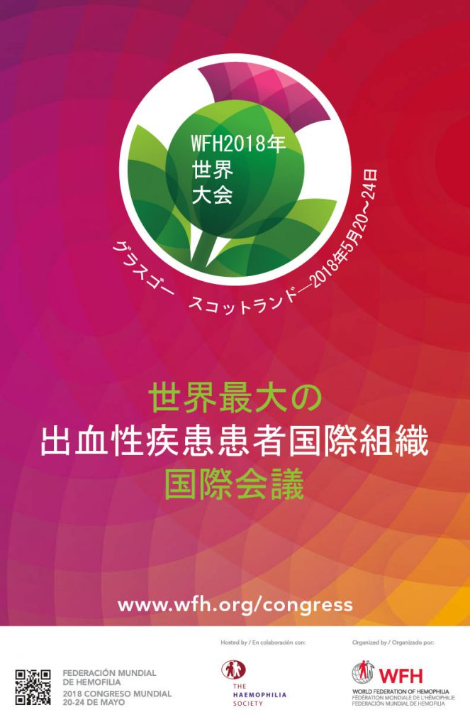 poster-congress-jp