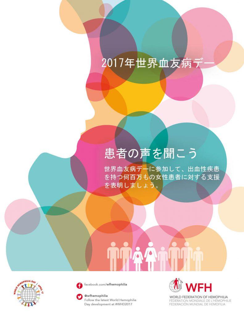 poster-jp